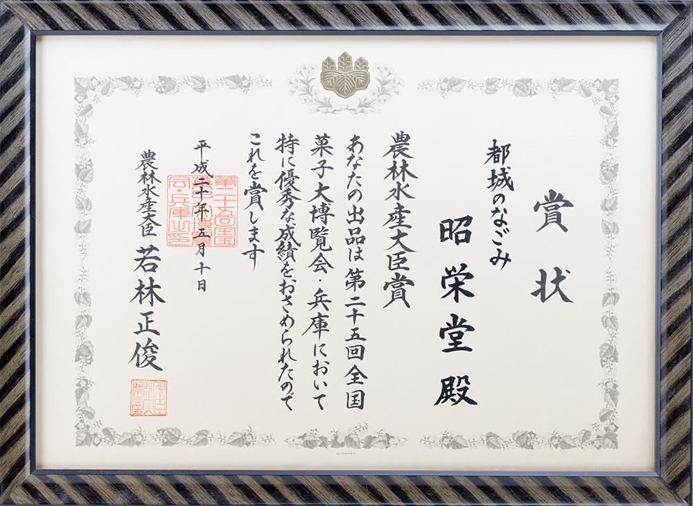 全国菓子大博覧会 農林水産大臣賞受賞 賞状