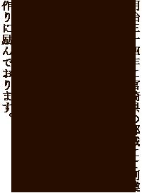 明治34年に宮崎県の都城にて創業した昭栄堂。長い歴史の中でその時代に合った愛されるお菓子を作り続けて参りました。昭栄堂では食べた人にホッと和んでもらえる様な、優しい味わいのお菓子作りをテーマに様々な商品作りに励んでおります。
