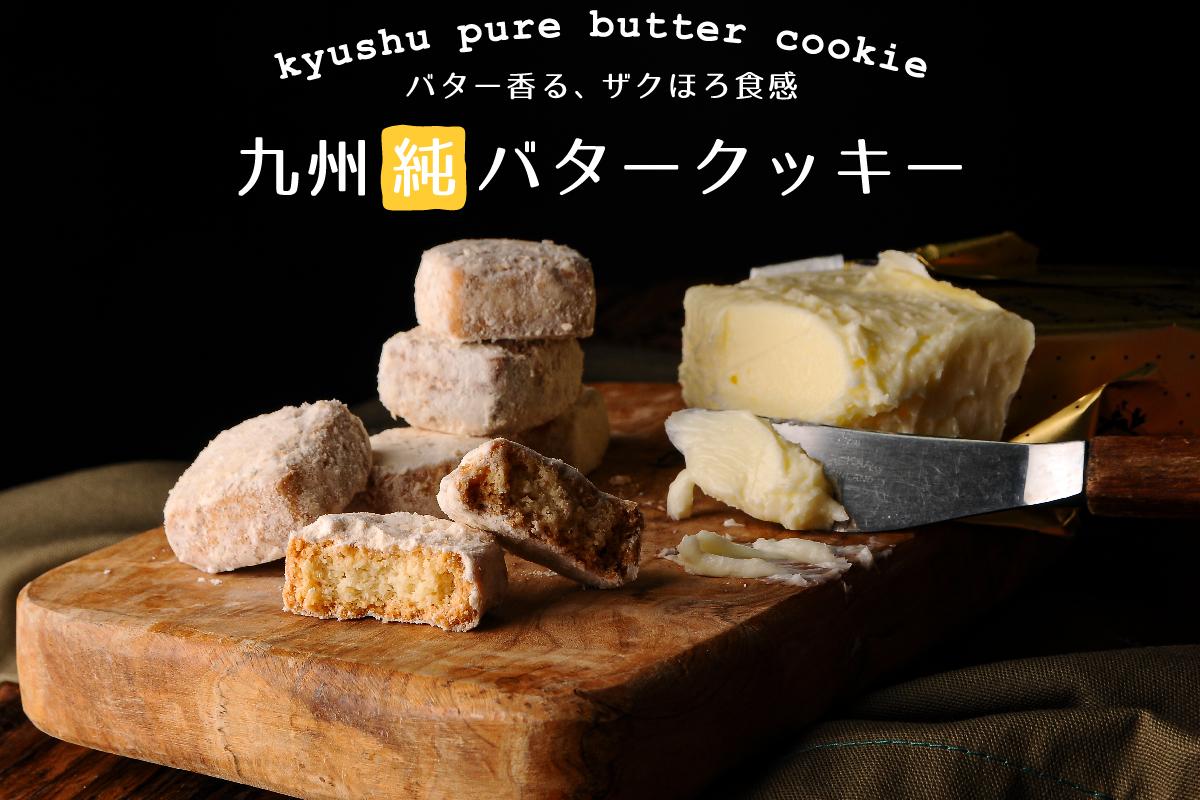 昭栄堂の九州純バタークッキー