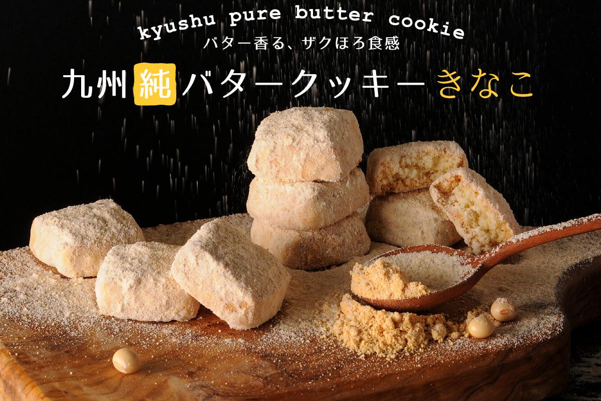 九州純バタークッキーきなこ